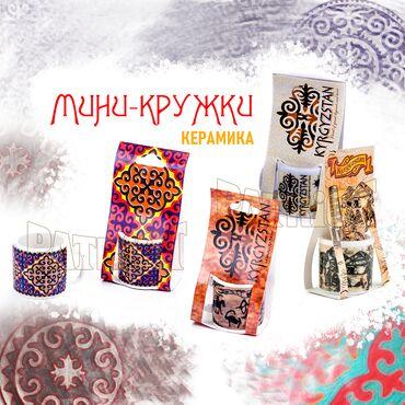 Стаканы - Кыргызстан: Миникружки!!! Мини кружки ! Фирменные миникружки!!! Сувенирные