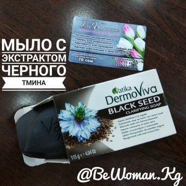 🍀Натуральное мыло Vatika Dermoviva Naturals Black в Бишкек
