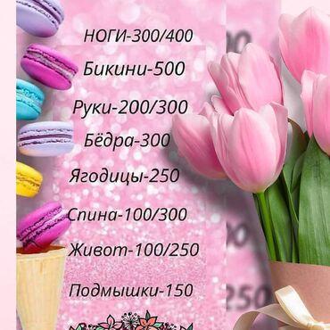 лор-на-дом в Кыргызстан: Шугаринг на дому.Только девушки Принимаю на дому⠀⠀ Проф.серия для