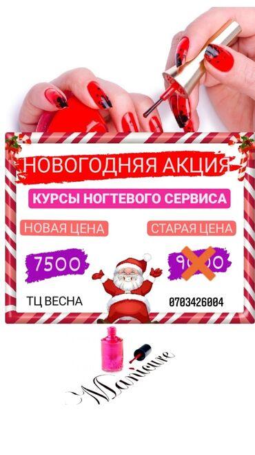 винил мастер наклейки в бишкеке бишкек в Кыргызстан: Курсы | Мастера маникюра | Выдается сертификат, Предоставление расходного материала