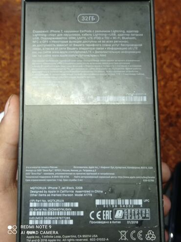 Электроника - Александровка: IPhone 7 | 32 ГБ | Черный (Jet Black) Б/У | С документами