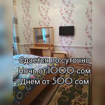 2 х комнатные квартиры в бишкеке в Кыргызстан: Г. Ош сдается по суточно 1-2-х квартиры гостям и жителям города Ош