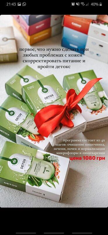 массажный обруч для похудения в Кыргызстан: Детокс кейс Очищение организма за 40дней, пошагово. От компании Nl