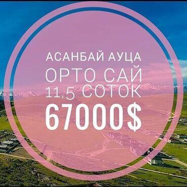 selo budenovka в Кыргызстан: Продам 11 соток Строительство