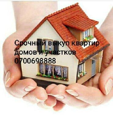 недвижимость в киргизии в Кыргызстан: Срочный выкуп выгодный обмен оценка помощь в продаже заложенной