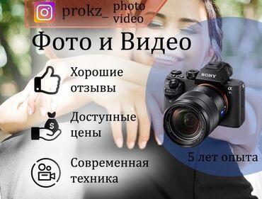 Другие услуги - Бишкек: Фотосъёмка, Видеосъемка | Студия, С выездом | Съемки мероприятий, Love story, Видео портреты