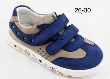 Кожанные ортопедические кроссовочки, в Чаек