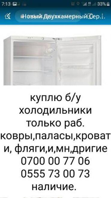 Куплю б/у холодильник.Скупаем холодильники!Выезд в любой район в