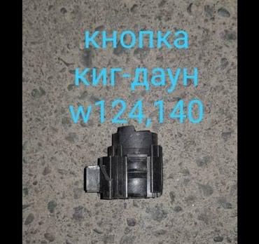 Кнопка киг-даун W 124 140 в Бишкек