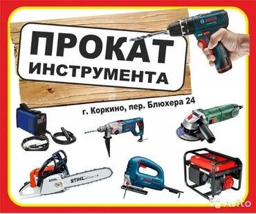 Аренда строительных инструментов. Широкий ассортимент строительных