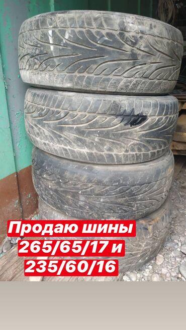 цена тир в Кыргызстан: Продаю шины и Цена за каждую