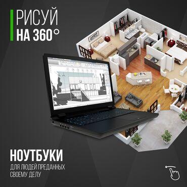 продаю скутер бишкек в Кыргызстан: Продаём ноутбуки для сложных ПрограмНоутбук сатабызНоутбук