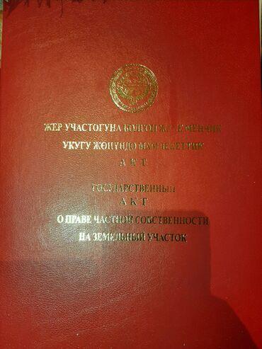 Недвижимость - Кызыл-Кия: 6 соток, Для строительства, Срочная продажа, Красная книга, Тех паспорт, Договор купли-продажи