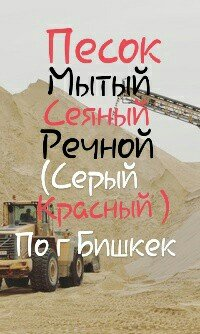 Песок все виды: мытый не мытый, сеяный, речной,  Васильевский Ивановск в Бишкек