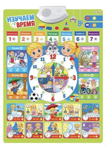 Обучающий плакат «Времена года» С обучающим плакатом Zabiaka ребёнок у
