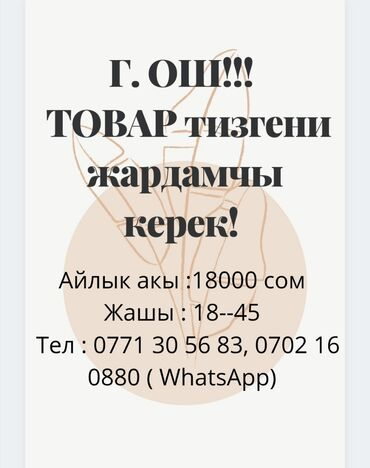 агентство недвижимости ош в Кыргызстан: Тез арада!!!