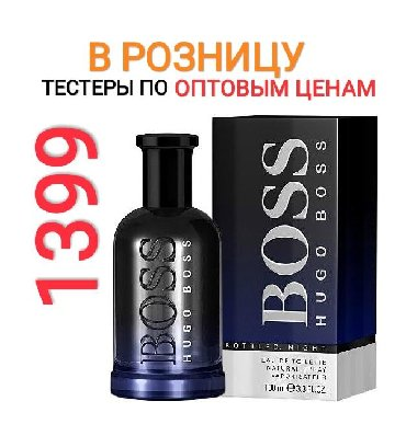мужская туалетная вода hugo boss в Кыргызстан: Мужские духи HUGO BOSS Bottled night 100 ml TESTER•DEMONSTRATION  Тест