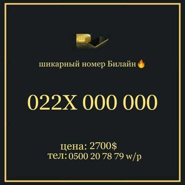 Номер 000000Продаю новые красивые номера022X 000 000 (Билайн)050X