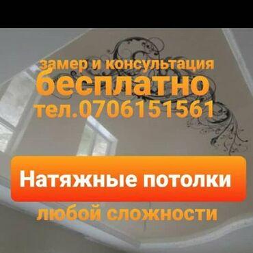 ремонт-двигателей-любой-сложности в Кыргызстан: Натяжные потолки любой сложности