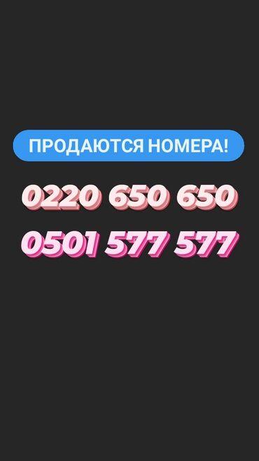 билайн тариф можно все в Кыргызстан: Билайн! О! Договорная!!! Жду предложений