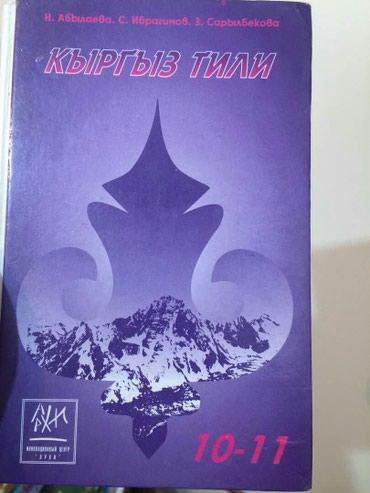 Учебник, Кыргыз тили 10-11 класс в Бишкек