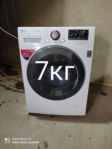 сколько стоит тестомесильная машина в Кыргызстан: Фронтальная Стиральная Машина LG 7 кг