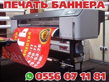 Баннер печать в Бишкек