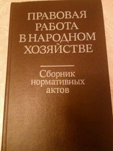 """Раритет: """"Правовая работа в народном хозяйстве"""", 1986. Сборник"""