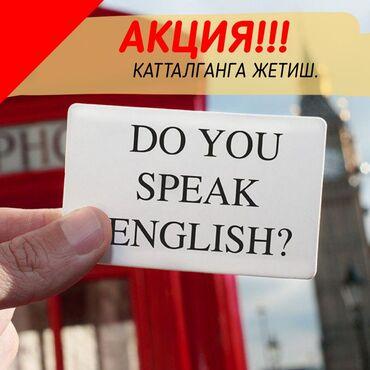 со знанием английского языка в Кыргызстан: Англис тилин уйронуп, так суйлогунуз келеби?  Мыкты билим алууга уба