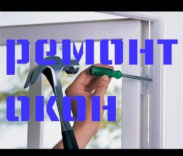 Ремонт окон. ремонт, регулировка в Бишкек