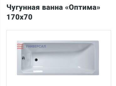 "НОВИНКА!!! Чугунная ванна ""Оптима"" 170*70"