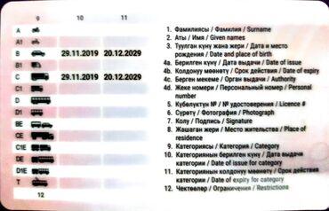 подработка в бишкеке для студентов in Кыргызстан | ОФИЦИАНТЫ: Ищу подработку после 18:00 до 7:00 утра 1/1 сменный график быстро