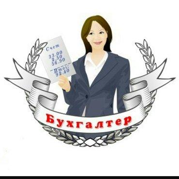 Проверка бухгалтерского учёта. в Бишкек