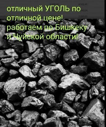Уголь и дрова - Кыргызстан: Шабыркуль уголь с доставкой