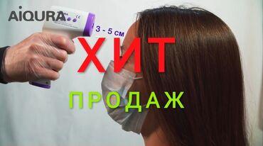 Личные вещи в Кант: Впервые в Кыргызстане!Бесконтактный термометр. Его уникальность