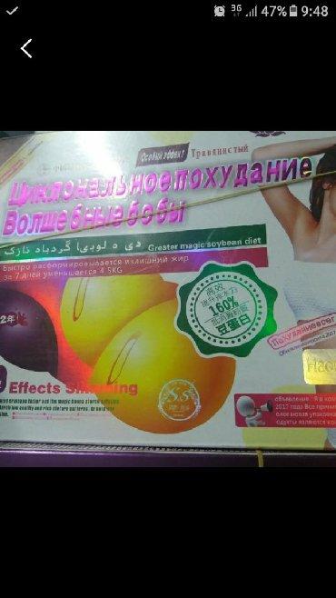 Средства для похудения в Кок-Ой: Болшебные бобы.1 касета 9 штук