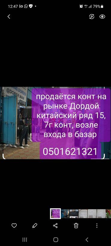 аренда места ош базар in Кыргызстан   МАГАЗИНЫ: 14 кв. м