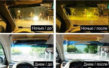 Козырек солнцезащитный антибликовый в Бишкек