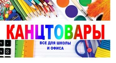 Оптово-розничный Магазин Оптовик.kg в Бишкек