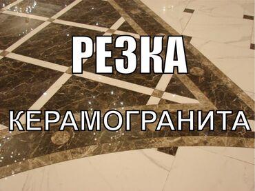 кафе для поминок в Кыргызстан: Резка керамогранита без сколов (!) 45 градусов (заусовка) подрозетники