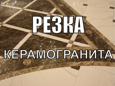 сколе в Кыргызстан: Резка керамогранита без сколов (!) 45 градусов (заусовка) подрозетники