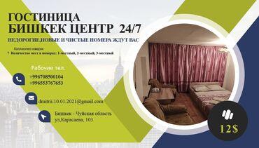 гос закупки бишкек в Кыргызстан: 16 кв. м, С мебелью