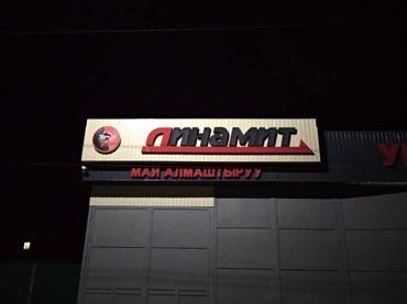 Наружная реклама : в Бишкек