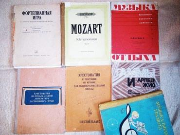 Другие музыкальные инструменты в Кыргызстан: Музыкальные тетради и книги