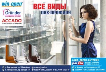 Все виды ПВХ-профиля. Окна,двери,витражи. в Бишкек