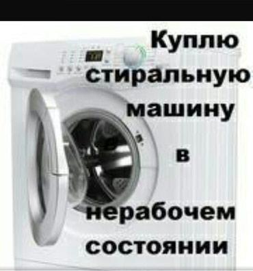 Скупаем б/у и нерабочие стиральные машинки автомат в Бишкек