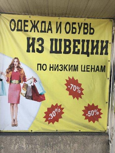 секонд хенд мужские одежды купить в Кыргызстан: Секонд Хенд. Из Швеции,Оптом и в розницу