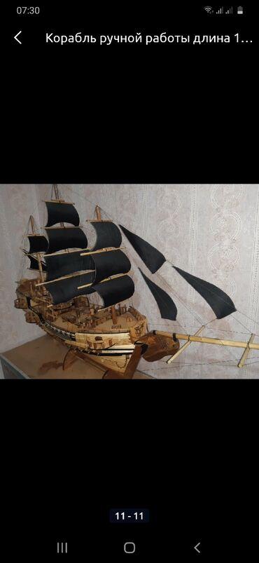 Спорт и хобби - Ак-Джол: Корабль сувенир ручная работа.Высота 1.1см Длина 1.6 см