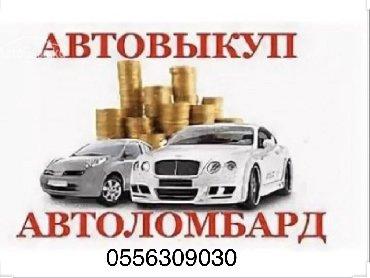gsm сигнализация для автомобиля в Кыргызстан: Автозаймы, залог авто, залог  Быстрая выдача денег под залог автомобил