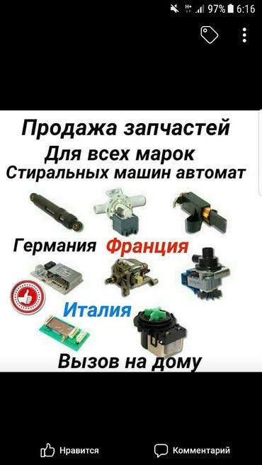 продажа запчастей для всех марок стиральных машин автомат по низким це в Душанбе